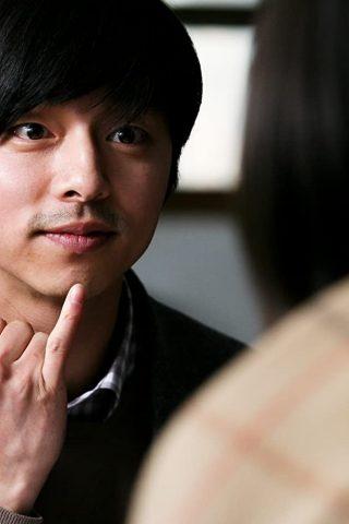 Yoo Gong 1